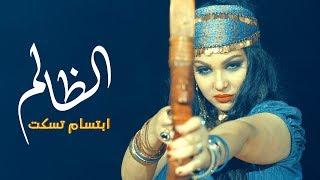 Ibtissam Tiskat - Eddalem (EXCLUSIVE Music Video) | (?????? ???? - ?????? (????? ????