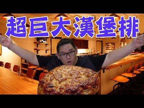 【阿晋的日常】 巨大漢堡排EP8【Ft.菜喳,魚乾,乾爹,TEKO】