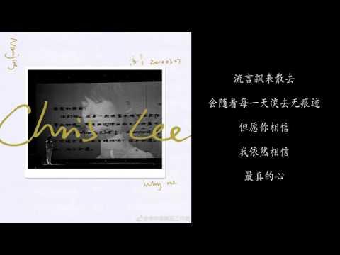 2017.05.06 02. 《流言》 李宇春演唱会翻唱精选集《在吗?》  Li Yuchun Chris Lee