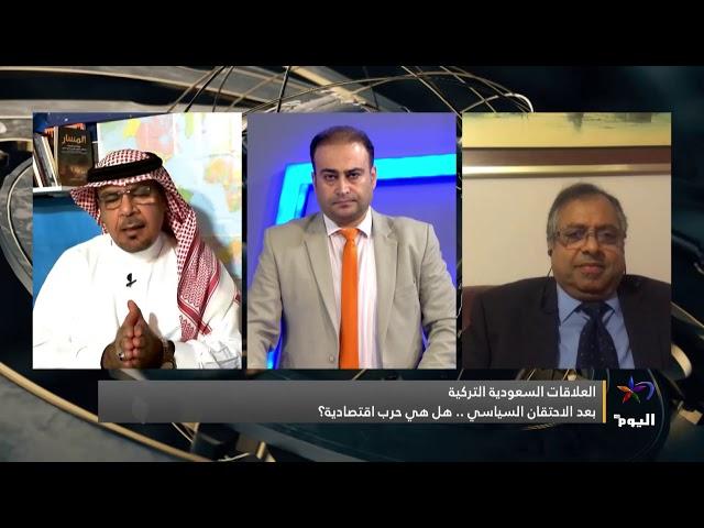 العلاقات السعودية التركية: بعد الاحتقان السياسي .. هل هي حرب اقتصادية؟