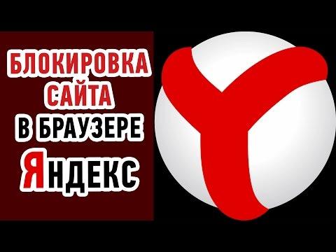 Как ЗАБЛОКИРОВАТЬ САЙТ В браузере Яндекс? Простой и быстрый способ!