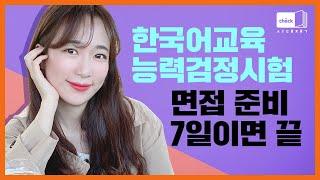 시대 책(Check) [4K] 한국어교육능력검정시험 면…