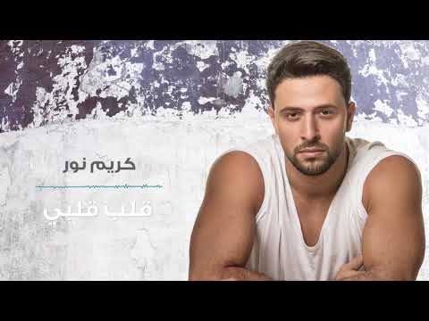 Karim Nour - Aleb Albi [Official Lyric Video] (2019) / كريم نور - قلب قلبي