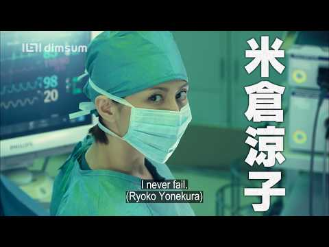Doctor-X 5 Official Trailer