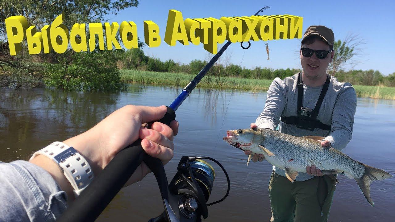 Последняя рыбалка в астрахани