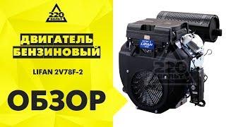 Обзор Бензиновый двигатель LIFAN 2V78F-2