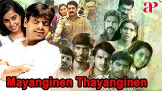 Mayanginen Thayanginen Full Movie | Nithin Sathya | Disha Pandey | Ganja Karuppu | AP International