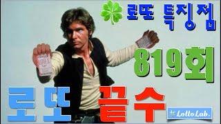 로또랩 특징점 -  끝수 나눔로또 819회 대비 로또 당첨 예상 번호