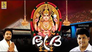 In this video we are showing chottanikkara devotional | bhadra jukebox biju narayanan, madhu balakrishnan album : produced by sargam musics lyrics...