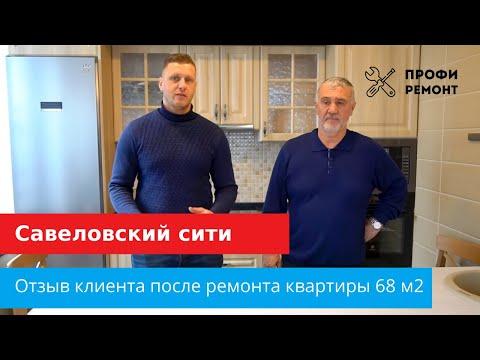 Савеловский Сити отзыв о ремонте квартиры 68 м2