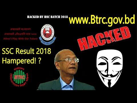 BTRC Website Hacked By HSC Batch 2018 ! SSC Result 2018