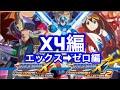 ♯9【X4】ロックマンXシリーズを攻略していく【初見プレイ】