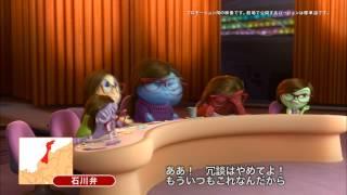 映画『インサイド・ヘッド』スペシャル方言映像 thumbnail