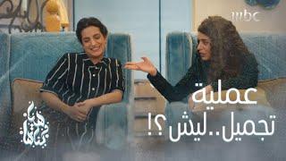 أجمل مشهد لنهاية #هيا_و_بناتها.. لما حد يسألك ليش ما بتتزوجين  و الرد مو متوقع كلش