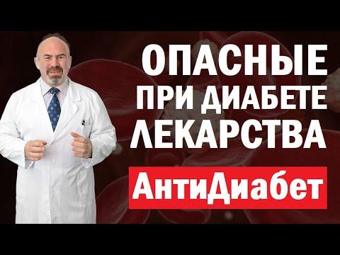 ⛔️ ОПАСНЫЕ ЛЕКАРСТВА ПРИ ДИАБЕТЕ - ошибки при лечении сахарного диабета второго типа - диабет 2 типа