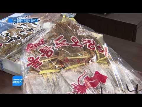 가짜 울릉도 오징어 '10년간 6억'(CJ헬로비전 부산방송)