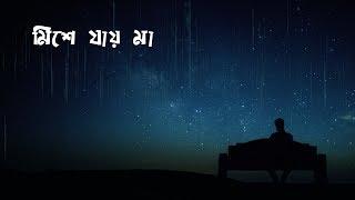 Mishe Jay Maa - Bay of Bengal ( Lyric)