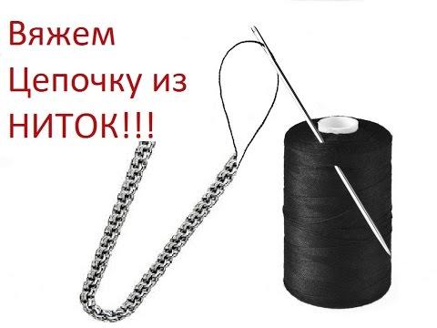 плетение браслетов. как легко и просто сплести цепочку из ниток!