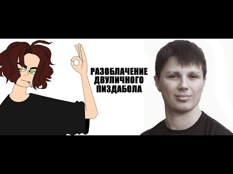 Alexey Anikevich-ДВУЛИЧНЫЙ ПИЗД@БОЛ! (Алексей Аникевич)