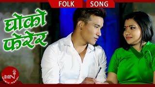 New Lok Dohori 2018/2075 | Dhoko Pheri - Dipak Thapa Magar & Roji Tamang Ft. Prem, Alishan & Atik