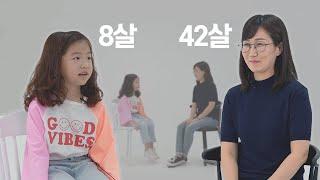 Download lagu 8살 아미와 42살 아미