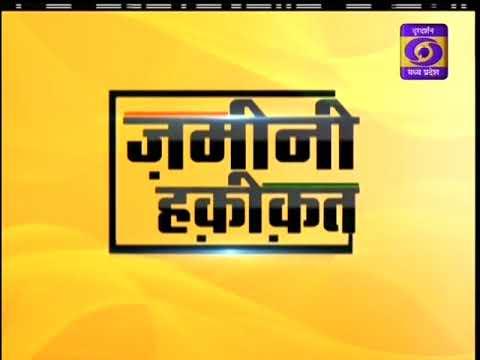 Ground Report Madhya Pradesh: PM Swasthya Suraksha Yojna Ujjain
