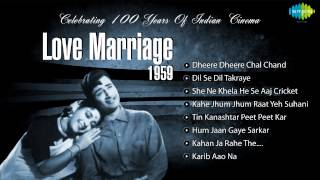 Love Marriage 1959 | Dev Anand | Mala Sinha | Old Hindi Songs | Subodh Mukherjee