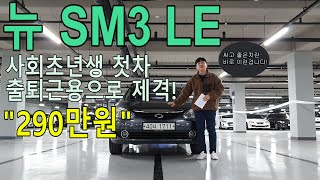 삼성 뉴SM3 LE 200만원대 저렴한 중고차 사회초년…