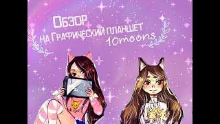 ОБЗОР НА ГРАФИЧЕСКИЙ ПЛАНШЕТ 10moons