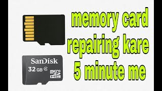 How to repair memory card in 5 minute 2 tips ||repair corrupted memory card||(100% working 'korba')
