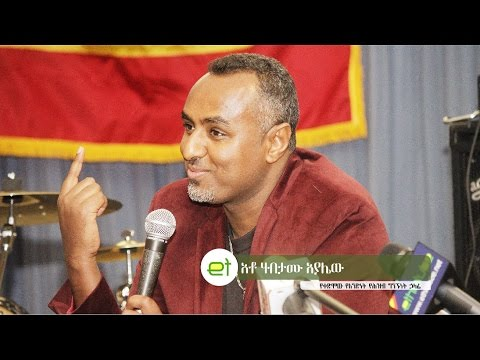 Ethiopia: EthioTube ከስፍራው - Habtamu Ayalew's first public meeting in America - Part 3