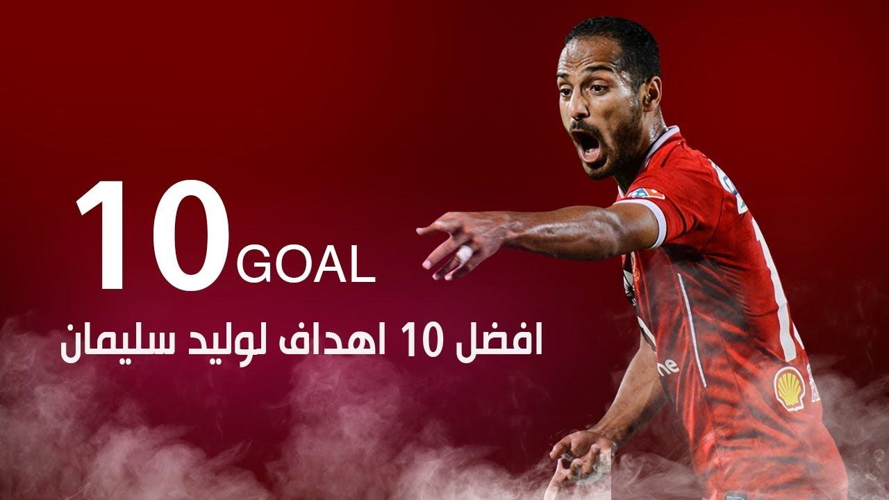 أفضل 10 أهداف لـ وليد سليمان مع الأهلي ... تصويبات رائعة