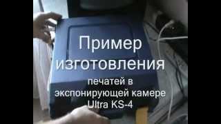 Пример изготовления печати в экспонирующей камере