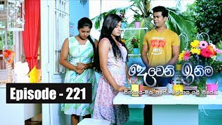 Deweni Inima | Episode 221 11th  December 2017 Thumbnail