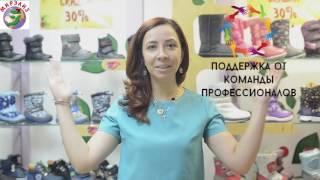 видео Детская обувь в Весело Шагать: каталог обуви в интернет-магазине