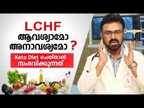 LCHF Diet ചെയ്താൽ ശരീരത്തിന് സംഭവിക്കുന്നത്   LCHF Malayalam Health Tips