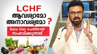 LCHF Diet ചെയ്താൽ ശരീരത്തിന് സംഭവിക്കുന്നത് | LCHF Malayalam Health Tips