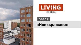 ЖК «Новокрасково» - обзор тайного покупателя. Новостройки Москвы