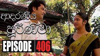 Adaraniya Purnima | Episode 406 19th january 2021 Thumbnail