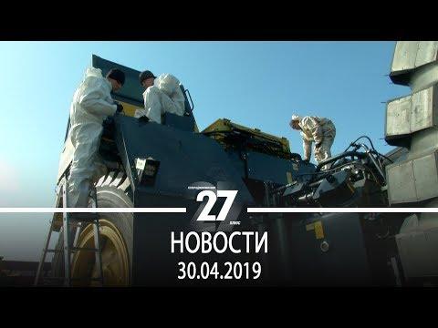Новости Прокопьевска   30.04.2019