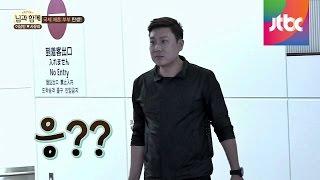 이상민 ♥ 사유리 부부 첫 만남, 도망(?)가는 상민?! 님과 함께 27회