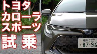 【要注目】トヨタ・カローラスポーツ試乗