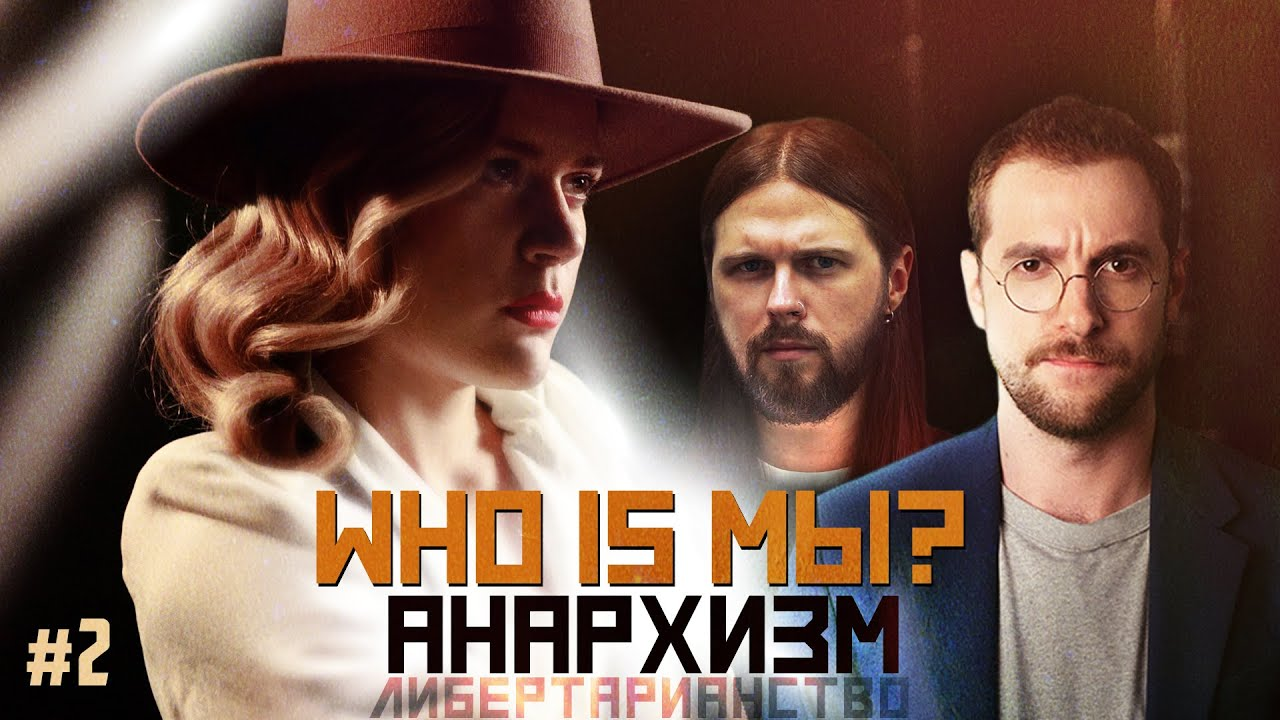 WHO IS МЫ? — #2 Анархизм