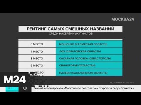 Названы самые смешные названия населенных пунктов России - Москва 24