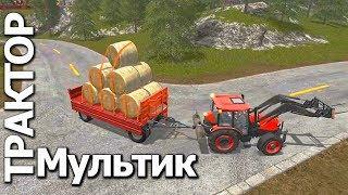Собираем сено. Красный Трактор МТЗ на поле.  Развивающий мультик для детей #Автошка
