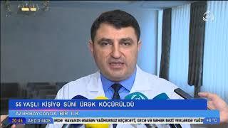 Azərbaycanda daha bir  Süni Ürək İmplantasiyası Həyata Keçirilib   11.02.19  ATV