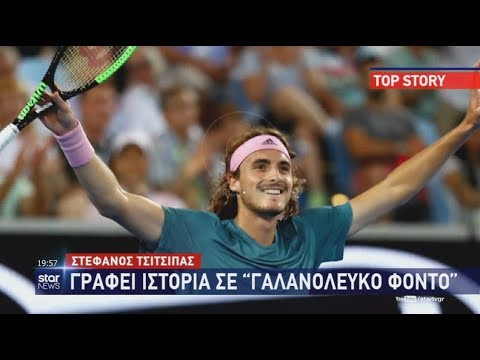 Star - Ειδήσεις 22.1.2019 - βράδυ