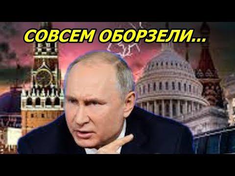 Америка назвала условия для снятия санкций с России!