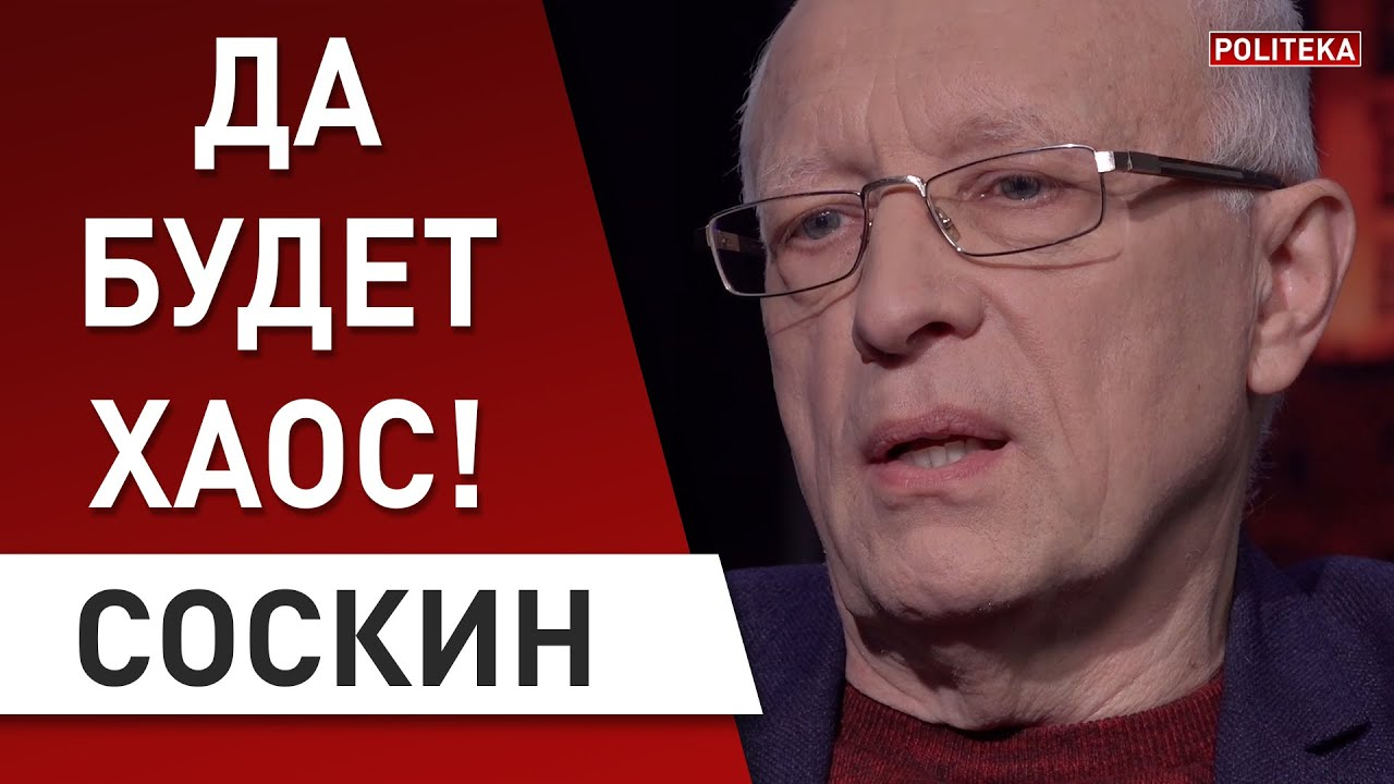 СОСКИН: Зеленский, выполняй обещания или возвращайся в 95 квартал - коронавирус, Порошенко, Путин