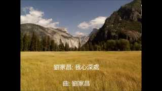 Repeat youtube video 劉家昌 - 我心深處